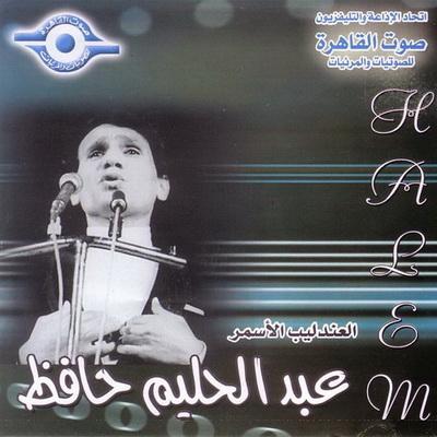 عبد الحليم حافظ 1etcv710