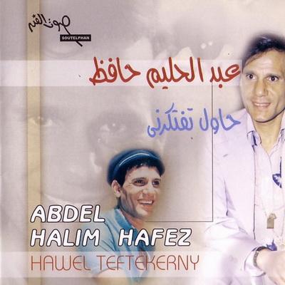 عبد الحليم حافظ 21j29810