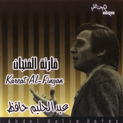 عبد الحليم حافظ 29mp3i10