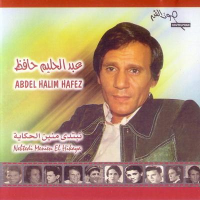 عبد الحليم حافظ 2d9sqa10