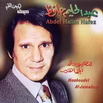 عبد الحليم حافظ 2metxy10
