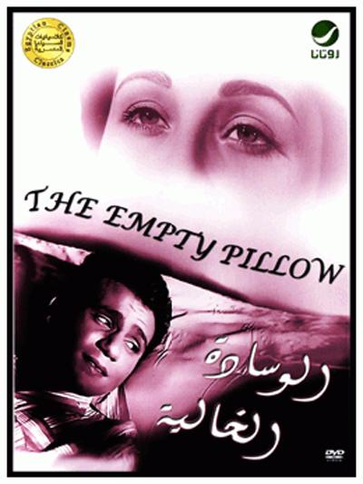 الفيلم العربي : الوساده الخاليه 1957 :: نسخة DVDRip تحميل مباشر على اكثر من سيرفر  2mw5xx10
