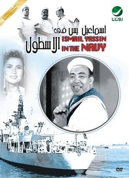 اكبر مكتبة افلام لنجم الكوميديا اسماعيل ياسين علي مستوي المنتديات 65 فيلم - صفحة 5 Cover111