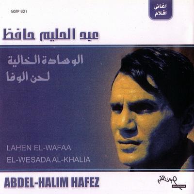عبد الحليم حافظ M93gur10