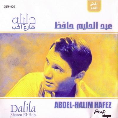 عبد الحليم حافظ Qqo96f10