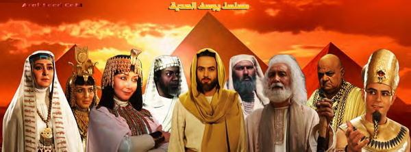 حصريا تحميل مسلسل يوسف الصديق DVDrip كامل  Yousuf10