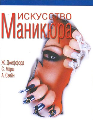 Книги по маникюру 1da30910