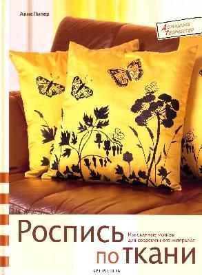 Роспись по ткани. Изысканные мотивы для современного интерьера 3e246f10