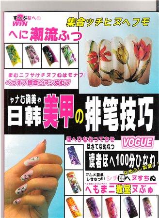 Книги по маникюру Abaff010