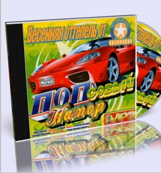 Стиль: Russian Music ( Pop, dance ) Popsov10