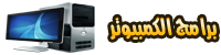 <FONT size=4><b><font color=#FF1212>منتدى </font>البرامج</b></FONT>