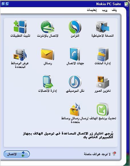 برنامج لجعل جوالك يربط مع الكمبيوتر!!!! 00im410