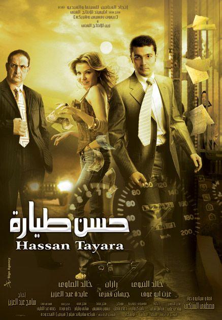 فيلم حسن طيارهvcd 92422510