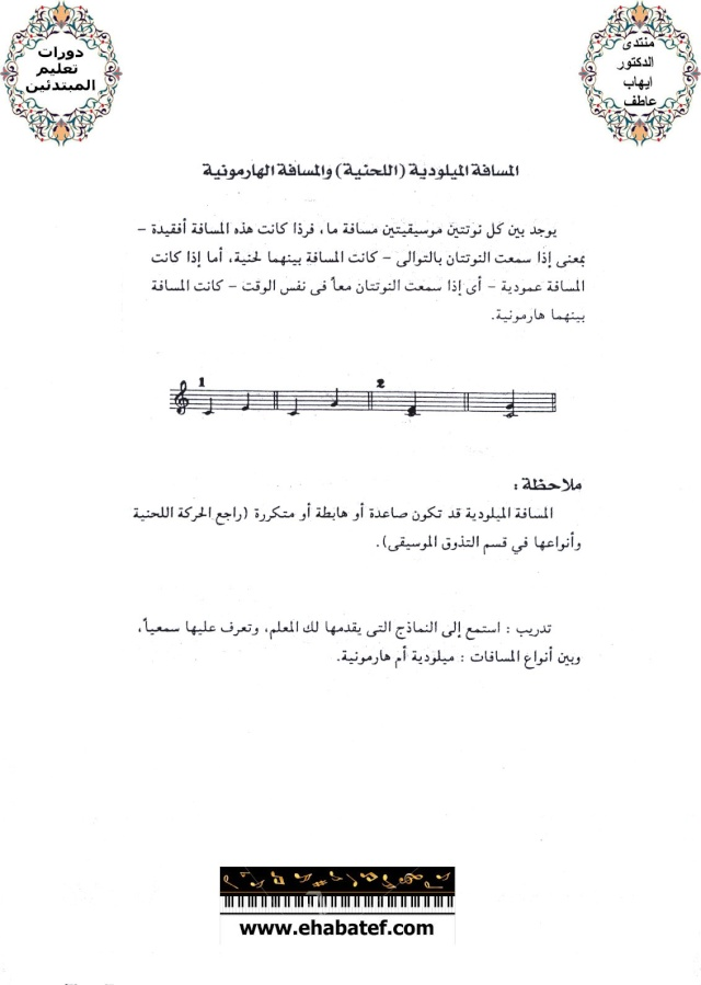 قواعد ونظريات الموسيقى 1710