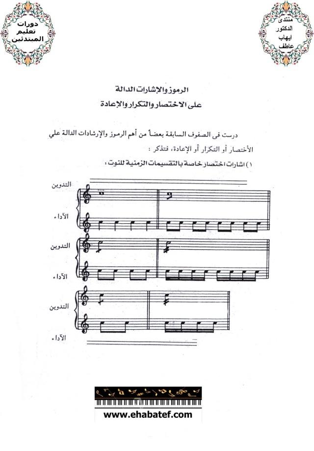 قواعد ونظريات الموسيقى 2110