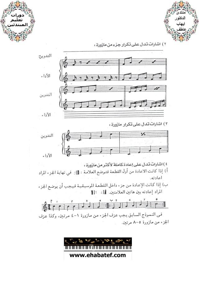 قواعد ونظريات الموسيقى 2210