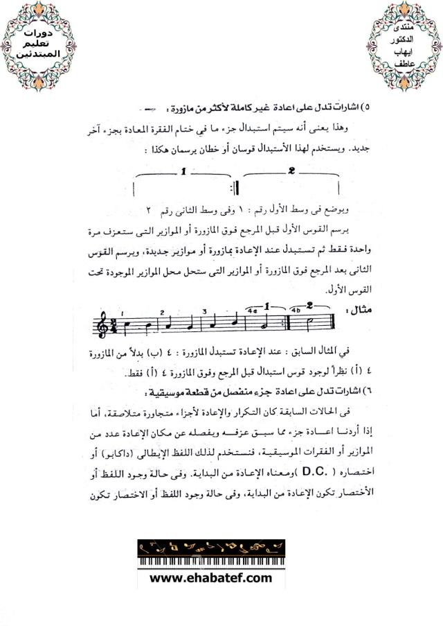 قواعد ونظريات الموسيقى 2310