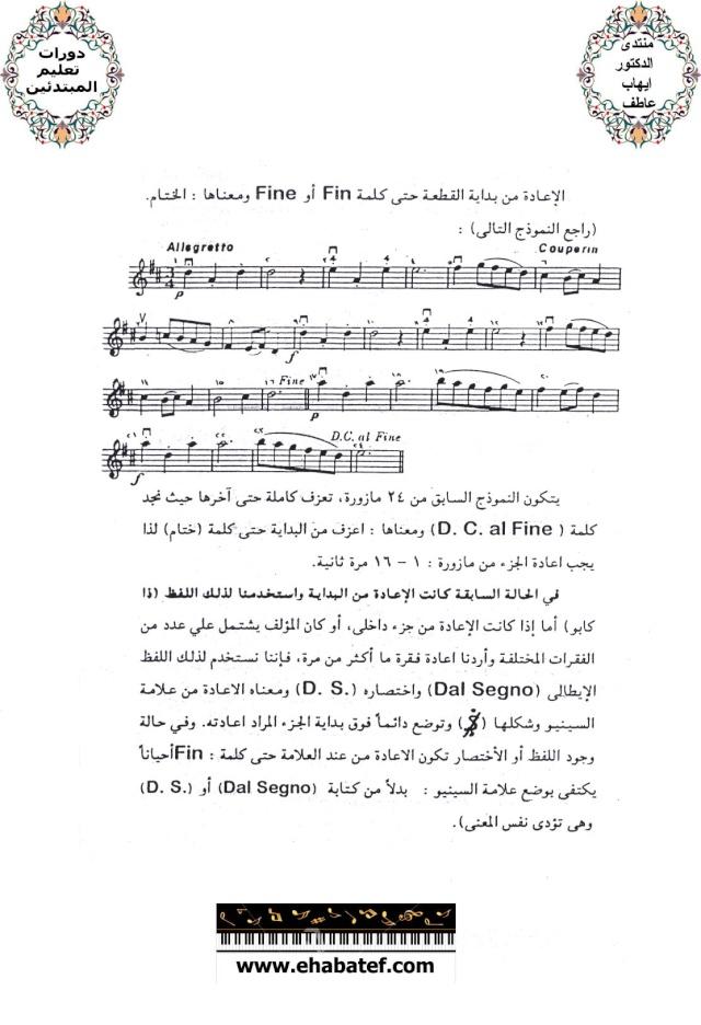 قواعد ونظريات الموسيقى 2410