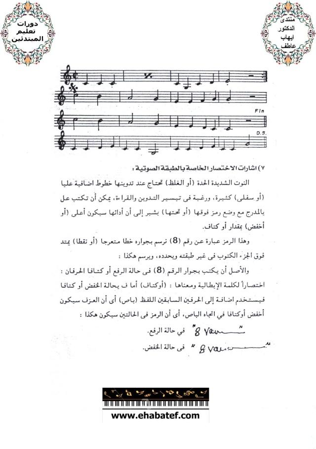 قواعد ونظريات الموسيقى 2510