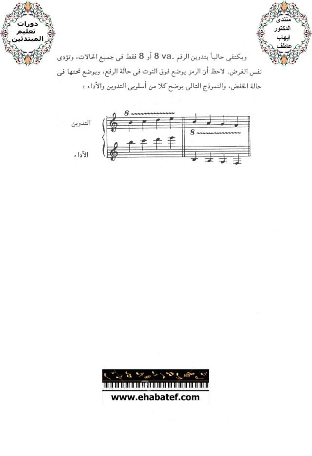 قواعد ونظريات الموسيقى 2610