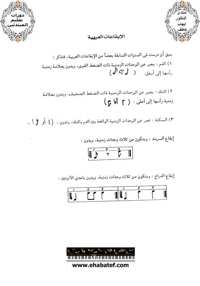 قواعد ونظريات الموسيقى 2710