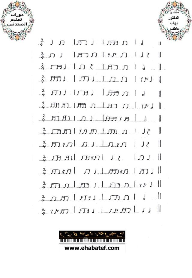 قواعد ونظريات الموسيقى 3110