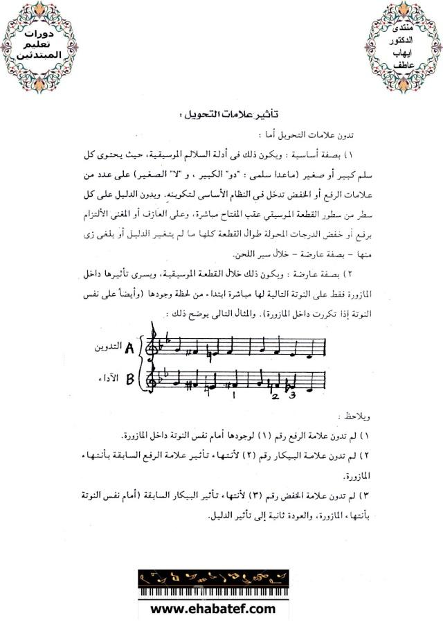 قواعد ونظريات الموسيقى 811