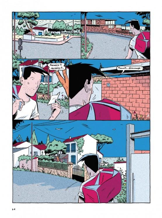 Vous n'avez pas acheté mais vous vous posez la question - Page 12 Harari11