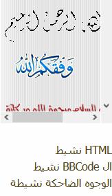 جديد: حماية HTML لمنتديات آحلى منتدى Screen16