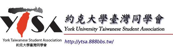 YTSA - 約克大學台灣同學會