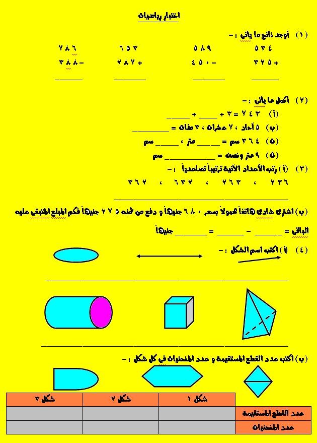 مراجعة رياضيات  Untitl15