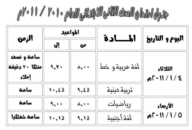 جدول امتحان الصف الثانى الابتدائى Untitl16