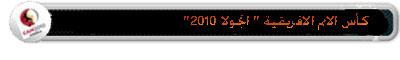 """أرشيف كأس الامم الافريقية """" انجولا 2010"""""""