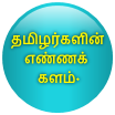 tamilnews