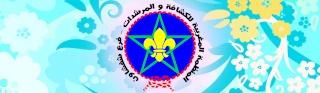 المنظمة المغربية للكشافة و المرشدات