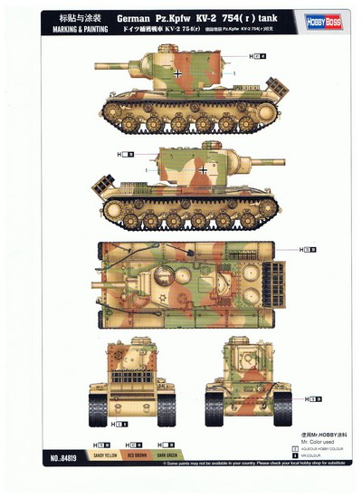 Véhicule de récupération allemand Pz.Kpfw KV-2 754  00110