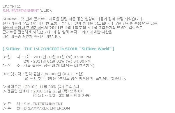 [NEWS]Change of venue for the SHINee 1st Concert in Seoul 47762410