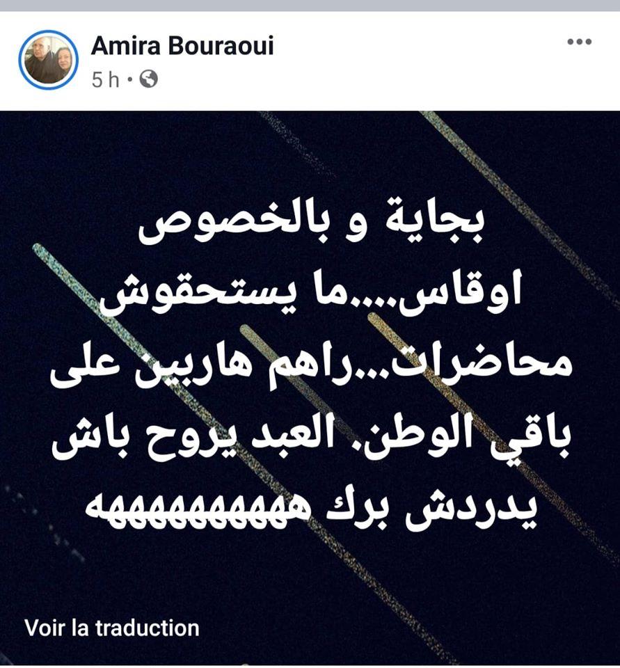Amira Bouraoui à Aokas le samedi 07 décembre 2019 11580
