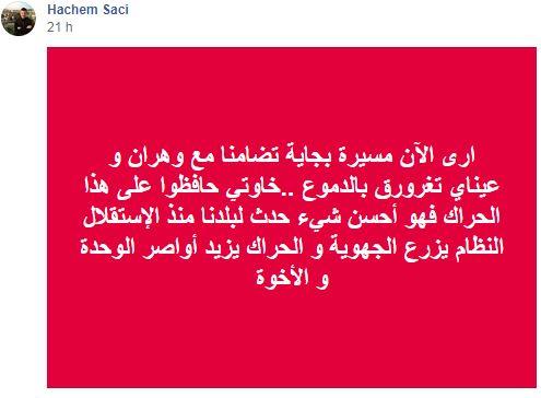 Rassemblement à Aokas en solidarité avec Oran le dimanche 15 décembre 2019 11629