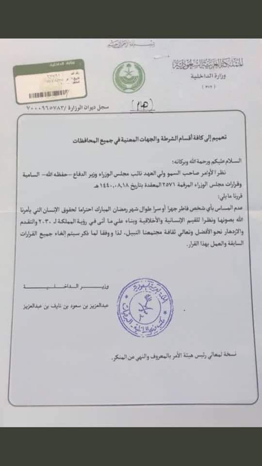 Les non-jeuneurs Algériens peuvent aller manger librement en Arabie saoudite! 2175
