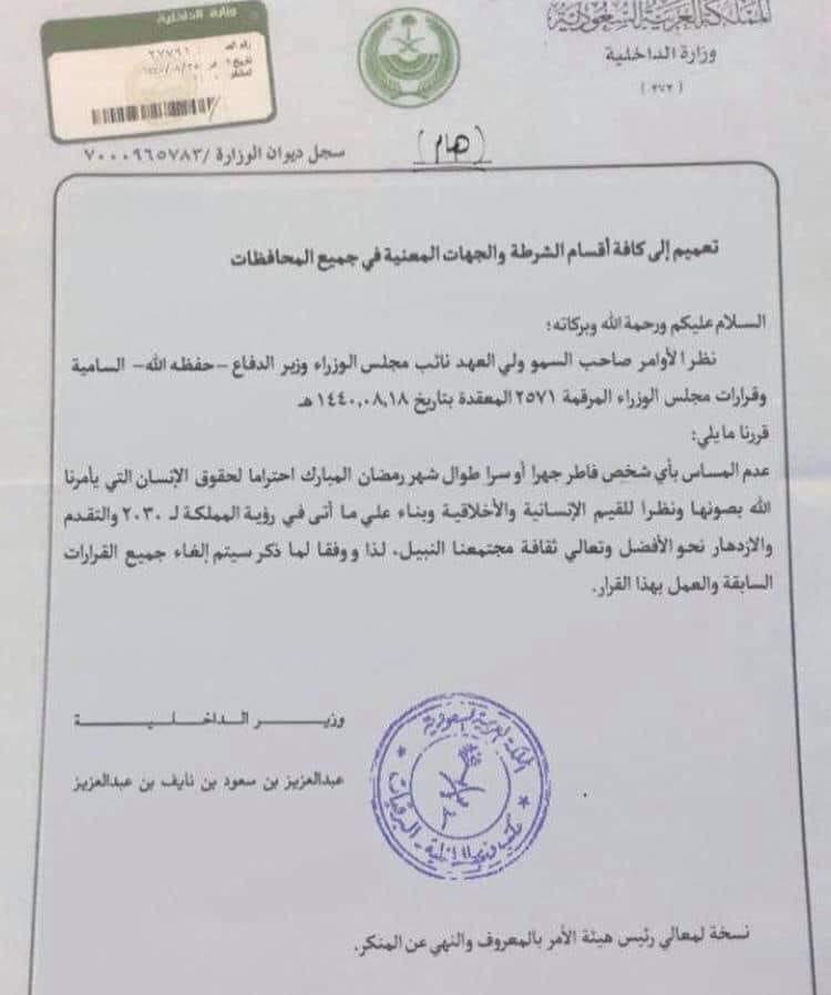 Les non-jeuneurs Algériens peuvent aller manger librement en Arabie saoudite! 2179