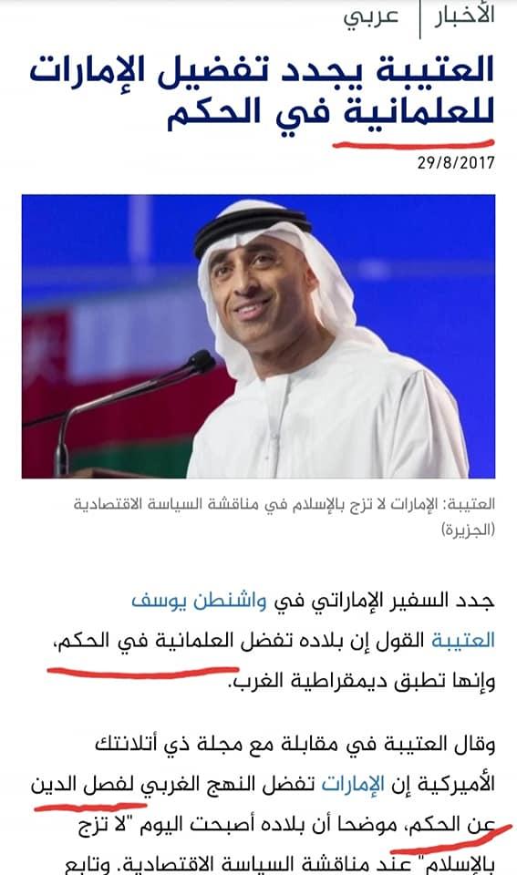 Emirats rentre en jeu !  2483
