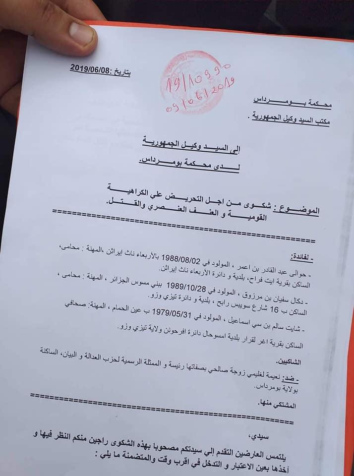Dépôt de plainte contre la présidente du PEP, Naima Salhi 2486