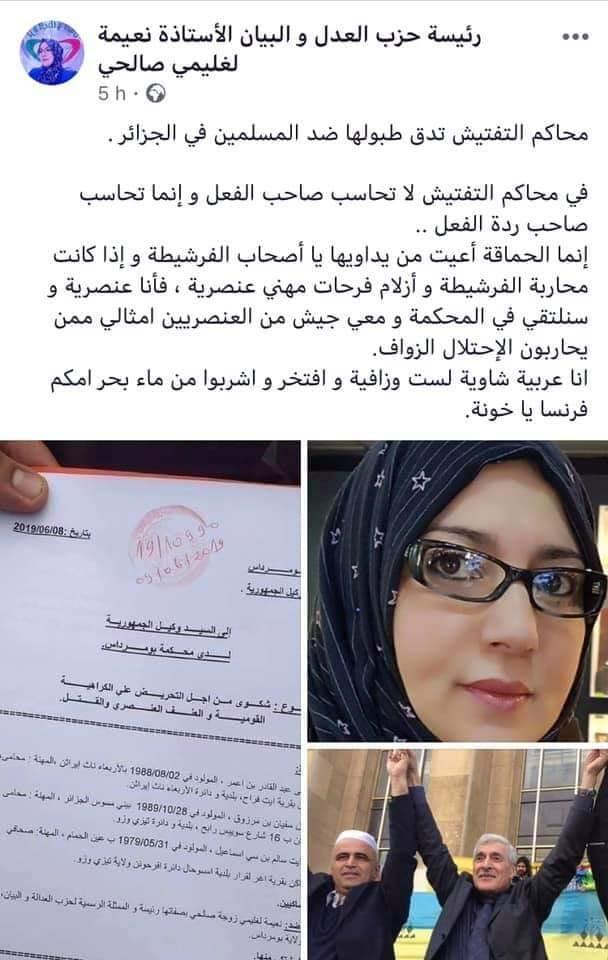 Dépôt de plainte contre la présidente du PEP, Naima Salhi 2488