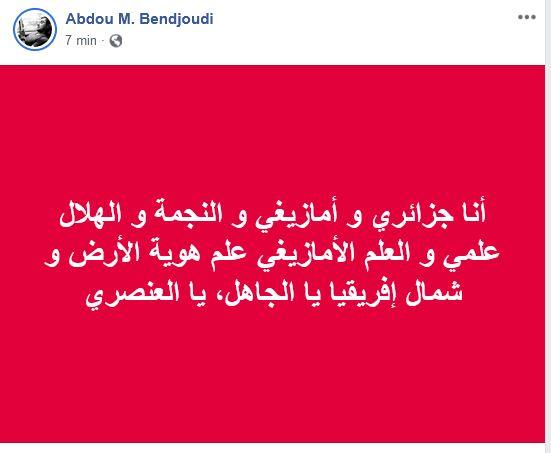 Pourquoi toute cette haine envers le drapeau Amazigh?  2531