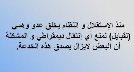 Pourquoi toute cette haine envers le drapeau Amazigh?  2540