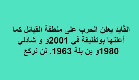 Pourquoi toute cette haine envers le drapeau Amazigh?  2541
