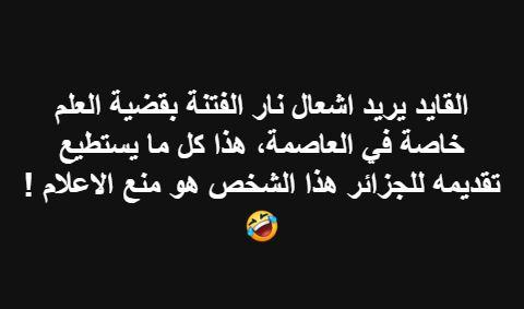 Pourquoi toute cette haine envers le drapeau Amazigh?  2549