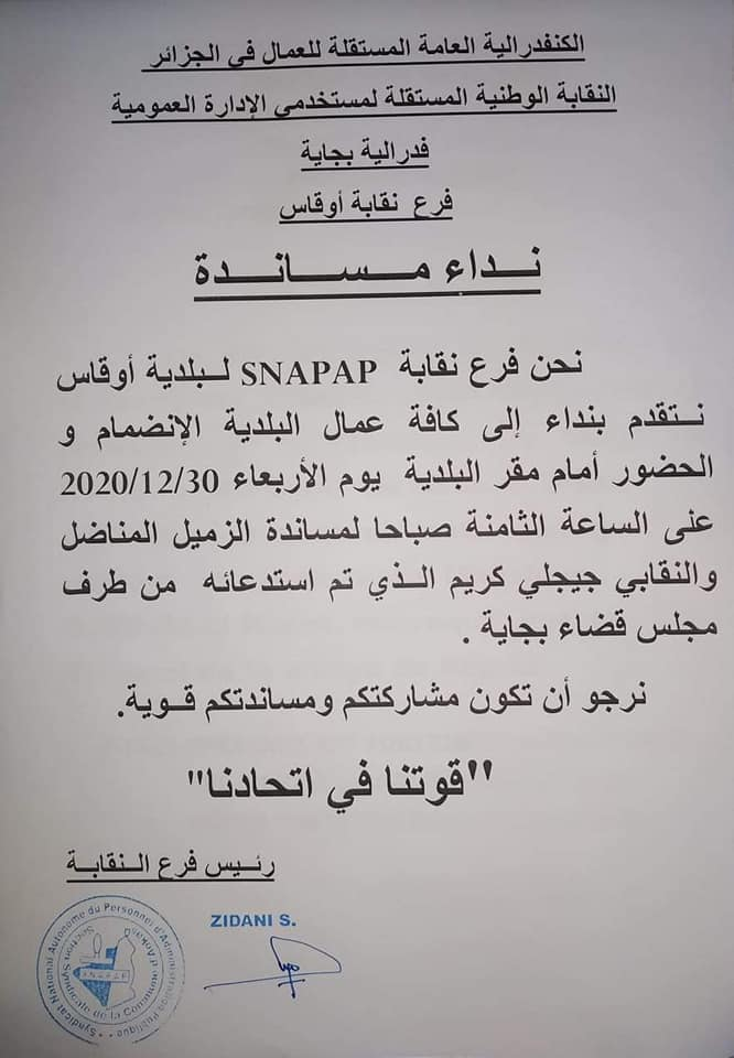Action de soutien de toutes les sections SNAPAP pour le syndicaliste et militant Karim Djidjeli le 30/12/2020 5284