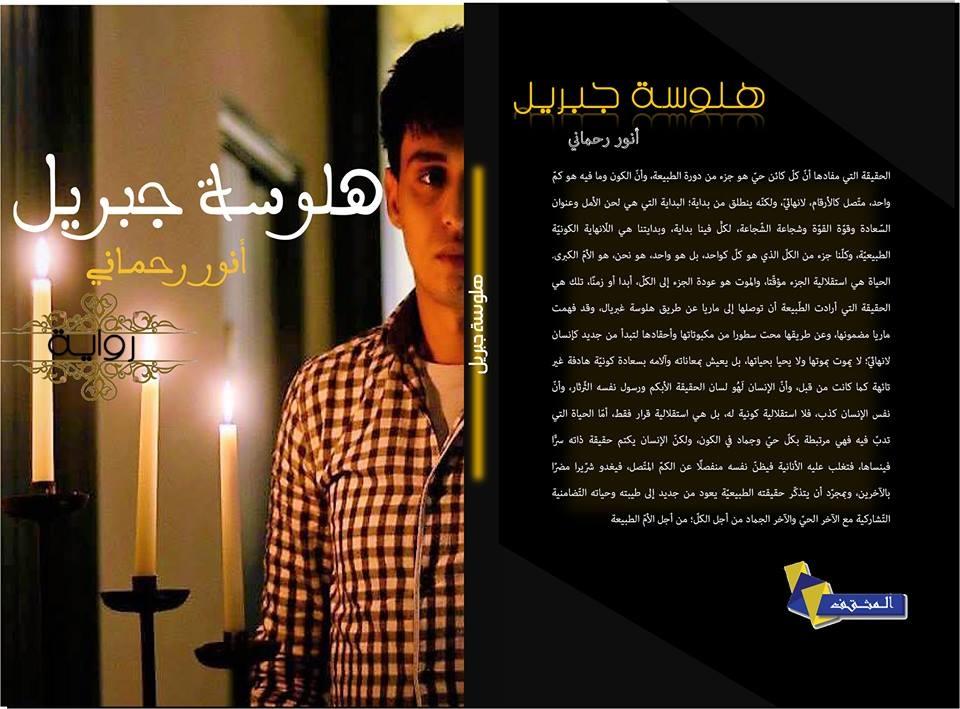 Béjaia apporte son soutien au jeune écrivain Anouar Rahmani 630